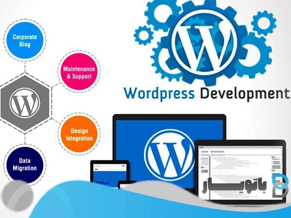 مزایای طراحی سایت با وردپرس