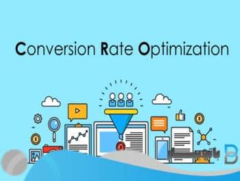افزایش فروش سایت بدون افزایش ترافیک